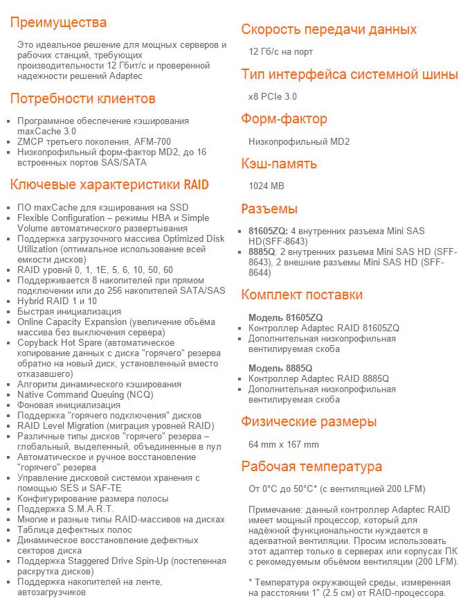 Характеристики Adaptec RAID 81605ZQ