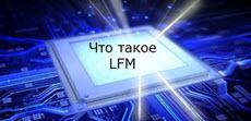 Что такое LFM