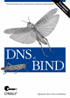DNS and BIND 5-е издание