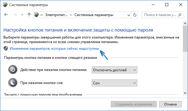 Гибернация Windows 10-03