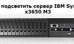 Как подсветить сервер IBM System x3650 M3