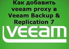 Как добавить veeam proxy в Veeam Backup & Replication 7