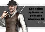 Как найти дубликаты файлов в Windows 10