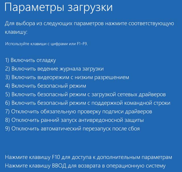 Как отключить проверку цифровой подписи драйверов в Windows 10
