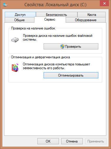 отключить дефрагментацию windows 8.1