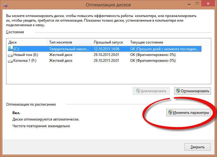 оптимизация дисков в Windows 8.1