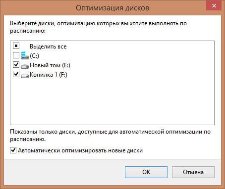 Как продлить срок службы ssd в Windows 8.1-05