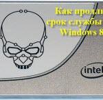 Как продлить срок службы ssd в Windows 8.1