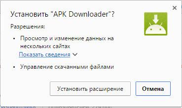 скачать apk файл