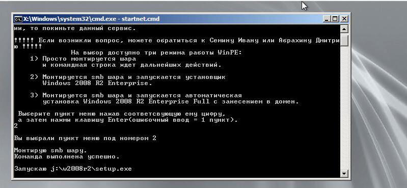 Как установить загрузочный PXE сервер для установки Windows, Linux, ESXI 5.5-22 часть. Добавляем Windows-13