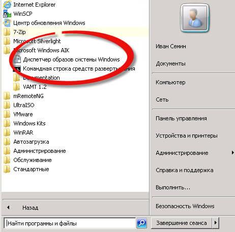 Как установить загрузочный PXE сервер для установки Windows, Linux, ESXI 5.5-23 часть. Делаем файл ответов для Windows Server 2008 R2-02