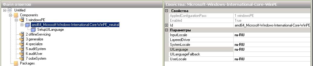Как установить загрузочный PXE сервер для установки Windows, Linux, ESXI 5.5-23 часть. Делаем файл ответов для Windows Server 2008 R2-15