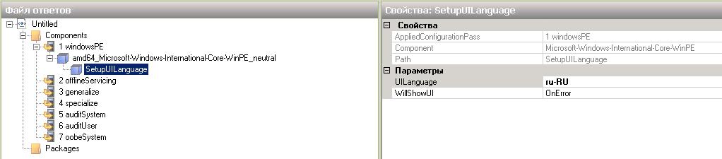 Как установить загрузочный PXE сервер для установки Windows, Linux, ESXI 5.5-23 часть. Делаем файл ответов для Windows Server 2008 R2-16