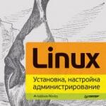 Скачать книгу Linux. Установка, настройка и администрирование