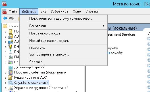 mmc новый вид панели задач