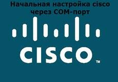 Начальная настройка cisco через COM-порт