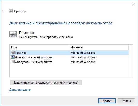 после обновления windows 10 +не работает принтер