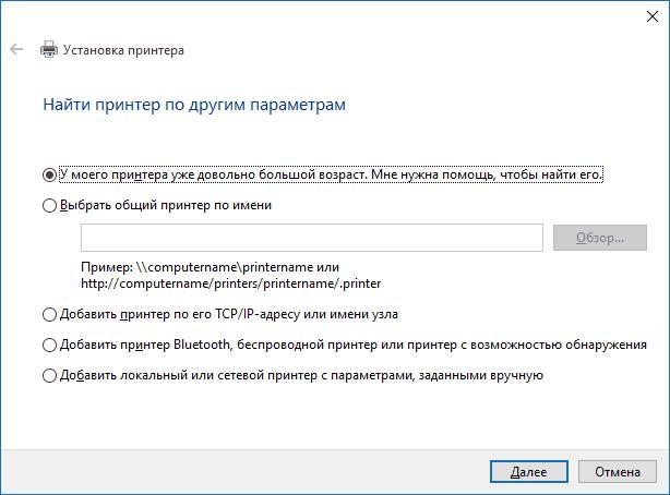 подключение сетевого принтера windows 10