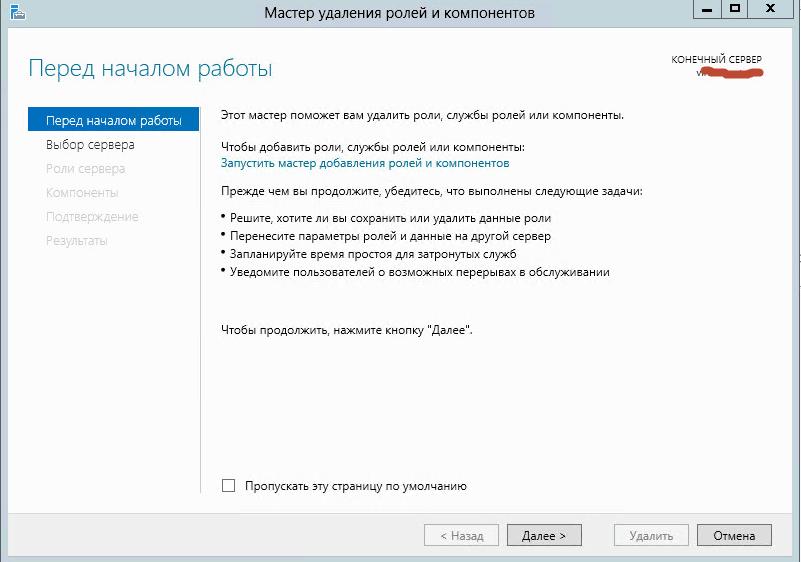 Не удается подключиться к удаленному компьютеру-03
