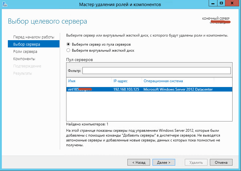 Не удается подключиться к удаленному компьютеру-04