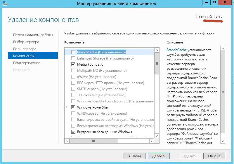 Не удается подключиться к удаленному компьютеру-07