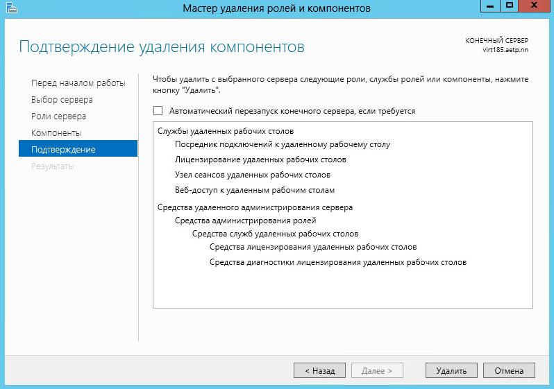 Не удается подключиться к удаленному компьютеру-08