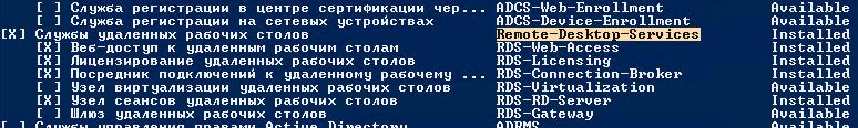 Не удается подключиться к удаленному компьютеру-12