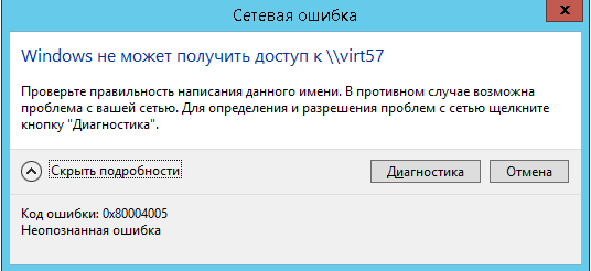 Ошибка 0x8004005 в Windows Server 2012 R2-02