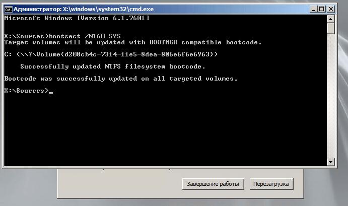 Команда bootsect /NT60 SYS