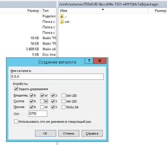Ошибка The host returns esxupdate error code15 при попытке обновить ESXI 5.5 хост через Update Manager-05