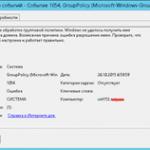 Ошибка при обработке групповой политики. Windows не удалось получить имя контроллера домена. Возможная причина: ошибка разрешения имен. Проверьте, что служба DNS настроена и работает правильно в Windows Server 2012 R2