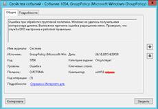 Ошибка при обработке групповой политики. Windows не удалось получить имя контроллера домена. Возможная причина ошибка разрешения имен. Проверьте, что служба DNS настроена и работает правильно