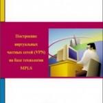 Скачать книгу построение виртуальных частных сетей (VPN) на базе технологии MPLS