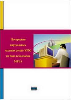 Построение виртуальных частных сетей (VPN) на базе технологии MPLS