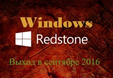 Redstone Windows