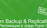Репликация в Veeam Backup & Replication 7