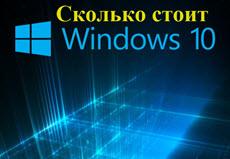 Сколько стоит windows 10