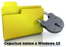 Скрытые папки в Windows 10