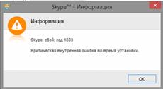 skype ошибка 1603