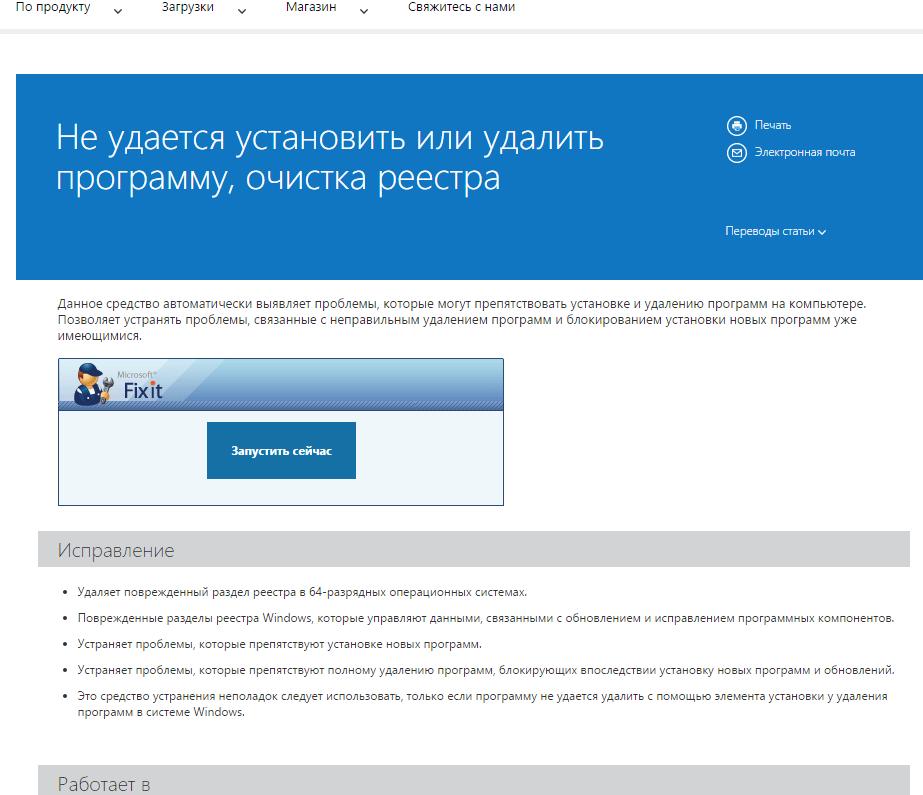 skype сбой код 1603 критическая внутренняя ошибка