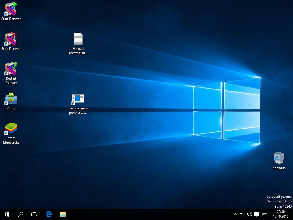 Windows 10 работает в тестовом режиме