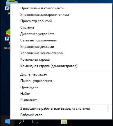 отключить системные звуки Windows 10