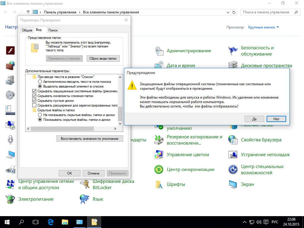 Скрывать защищенные системные файлы (рекомендуется)