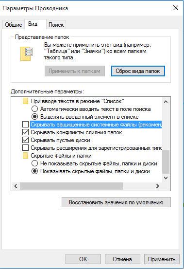 скрытые папки в windows 10-14