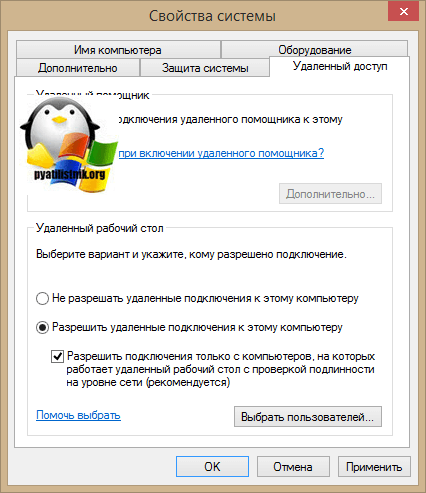 удаленный доступ Windows