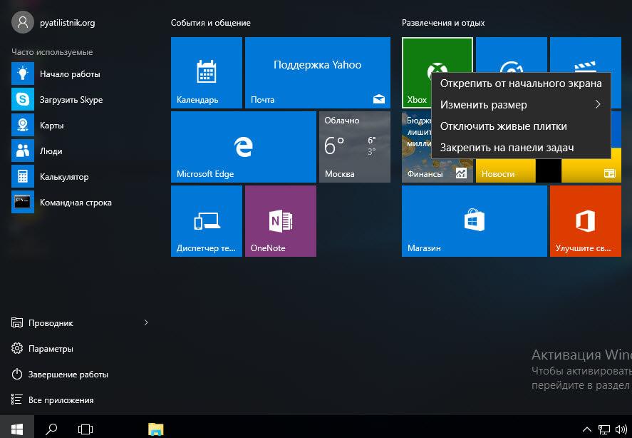 Как отключить xbox dvr на windows 10 - 98b