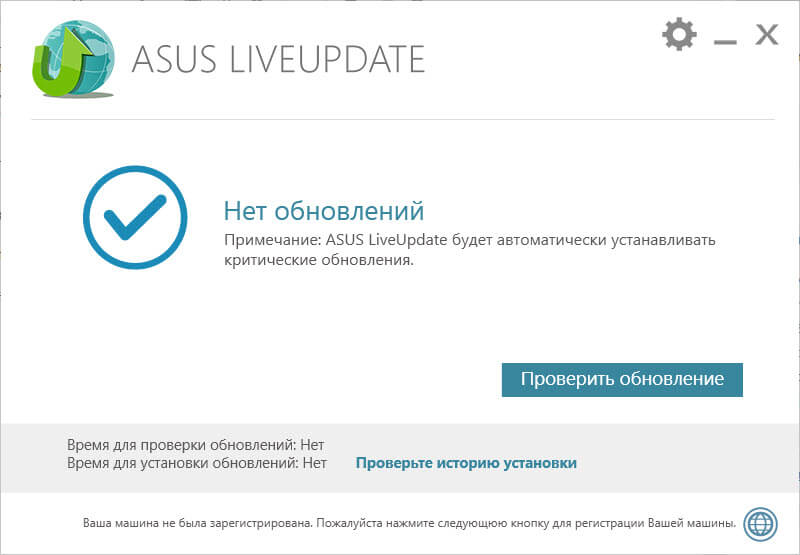 ASUS Live Update Utility-01