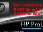 Best practices для RAID Smart Array P410i на ESXI 5.5