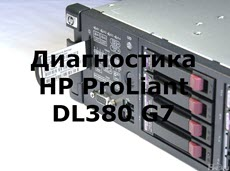 Диагностика HP ProLiant DL380 G7