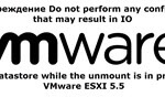 Предупреждение Do not perform any configuration that may result in I/O to the datastore while the mount is in progress в VMware ESXI 5.5